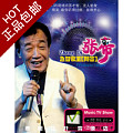 包邮 Zhang Di DVD wit the king Q & A genuine car loaded home song CD discs 2DVD boxed