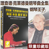 Richard Clayderman Classic Piano Works 4CD Light Music Genuine Car CD discs