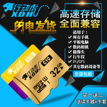 Mobile Tiger 32G memory card high-speed 32G mobile memory card 32G storage SD card TF card drive recorder card