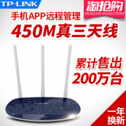 TP-LINK wireless router WiFi home through the king tplink broadband 450M high-speed optical fiber WR886N