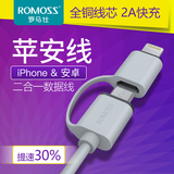 Roma two-in-one mobile phone data cable iphone5 / 5s 6 / 6s 7 Universal Andrews fast charge line