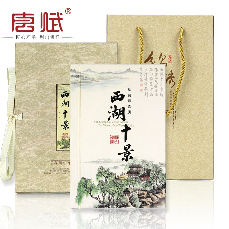 Silk book stamp album Hangzhou city tourism culture commemorative gifts to foreigners West Lake ten foreign guests