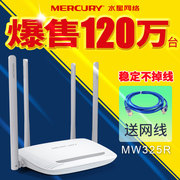 Mercury MW325R wireless router home through the king WiFi fiber optic cable high-speed broadband oil spills through the wall