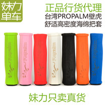 Taiwanese PROPALM Ultra Light Gecko Comfortable High Density Sponge Handle Set for Mountain Bike