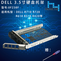 Dell 3.5 inch hard disk bracket 0f238f is suitable for Dell R710 R720 R610 R510 R420 etc.