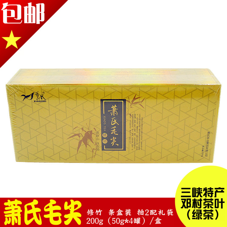Yichang Three Gorges Specialty Tang Village Green Tea Shaw Maojian Tea Bamboo Xiling Gorge Tea 200g Tea Gift