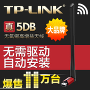 TP-LINK USB high gain wireless network card desktop notebook computer WiFi receiver signal Wang
