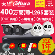 Dahua 4 road network monitoring equipment, 268 sets of Poe high-definition home pickup camera package