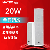 MATRX/Meijia Sound Column Outdoor Waterproof Campus Broadcasting Sound Column Sound Box 20W Wall-mounted Sound Box