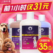 Dog shower gel ferret Teddy Samoye cat special antiseptic deodorant bath shampoo pet supplies