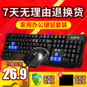 The Fox game office USB wired keyboard and mouse desktop notebook universal mouse waterproof household