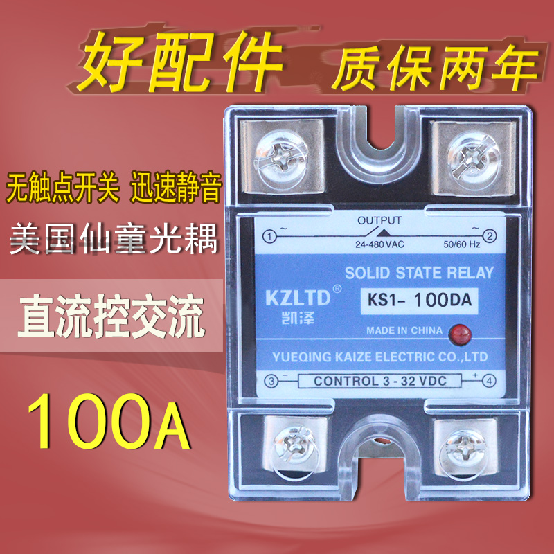 SSR solid state relay 100A AC 220V380V contactless explosion-proof solid contactor KS1-100DA