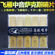 Feiyan drop E Alto Sax reed 10 independent packaging 2.0/2.5/3.0 beginner Sax reed