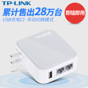 TP-LINK mini wireless router AP home cable to WIFI signal amplifier relay TL-WR710N