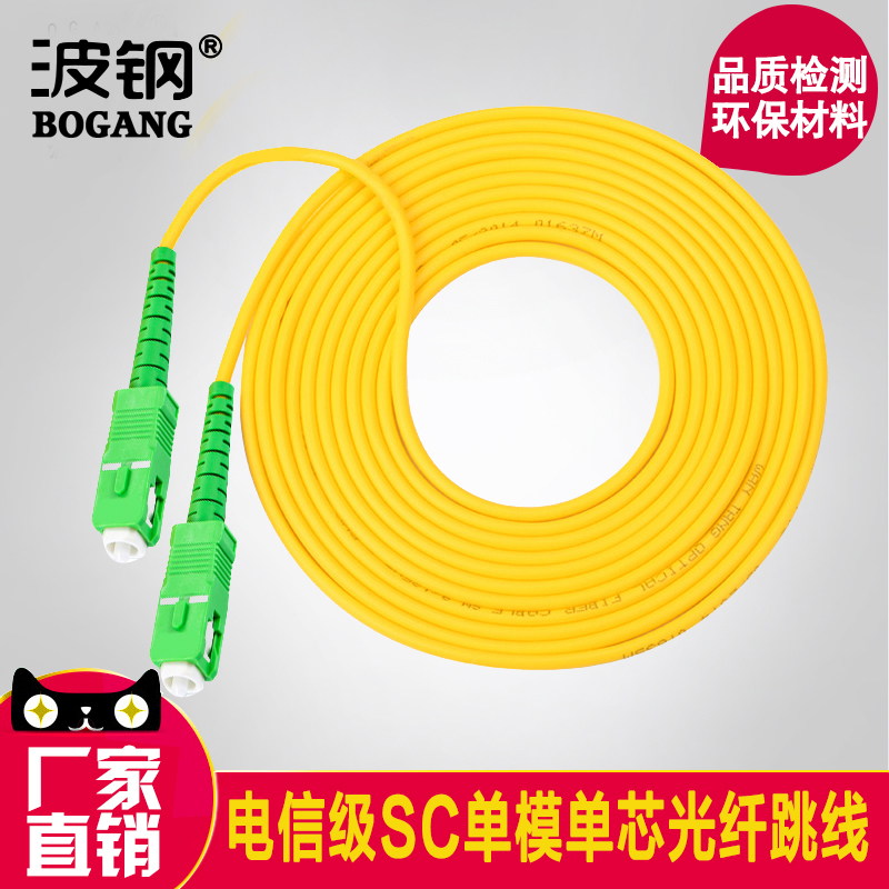 Wave steel SC single mode 9 / 125 core optical fiber jumper pigtail indoor optical cable connecting line optical fiber fiber jumping telecommunication level 5m