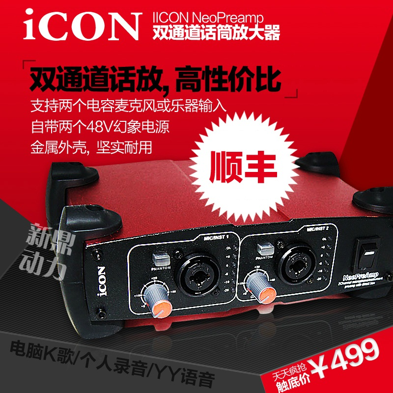 Beijing Generation IKEN ICON Neo Preamp Dual Channel Microphone Amplifier with Mirage Power Supply Red
