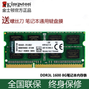 Kingston 3 generation DDR3L 8G 1600 notebook computer memory low voltage compatible with 1333