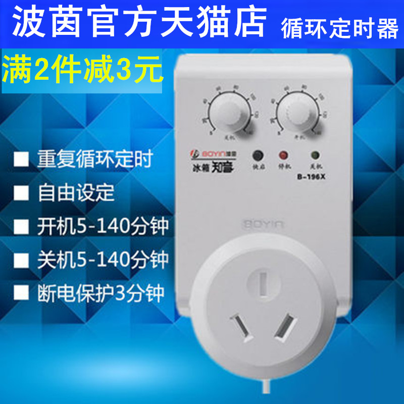 Boyin refrigerator aquarium timer socket time control socket mobile phone charging timer power timer switch