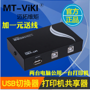 Sharing Maxtor USB printer 2 port two dimensional moment into a USB switch 2 into 1 deconcentrator