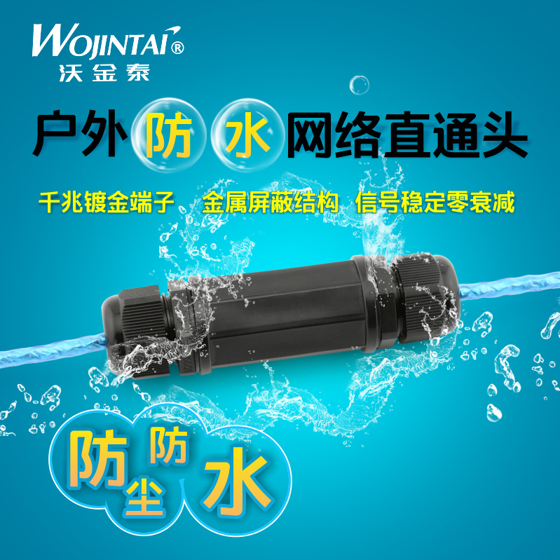 Outdoor RJ45 Wire Connector Waterproof, Dust-proof, Lightning-proof Straight-through Network Dual-through Extender