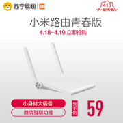 Xiaomi/ millet youth version of intelligent wireless router WIFI through the wall Wang signal stability against interference