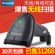 Dimensional wireless scanning gun express supermarket cashier special cable bar code scan two-dimensional code code bar grab machine gun