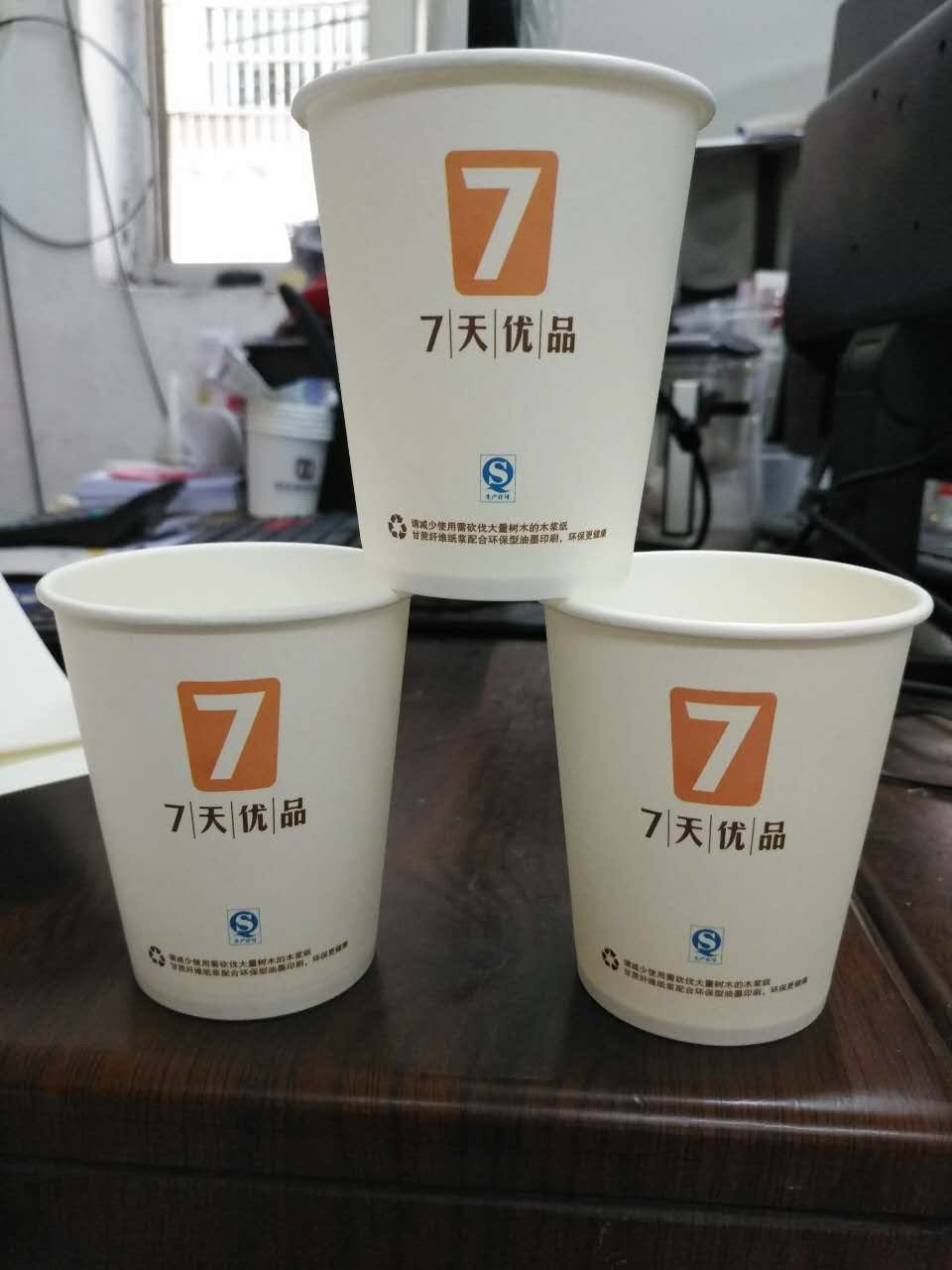 Paper Cup Disposable Paper Cup Hotel Disposable Cup Period 7 Days Inn Hotel Property Customization Free Edition
