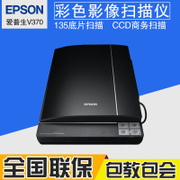 EPSON EPSON V370 A4 film scanner photo film sketch HD High Speed home