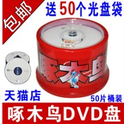 Woodpecker disc DVD-R+R burner Disc DVD CD DVD blank CD DVD CD ROM DVD