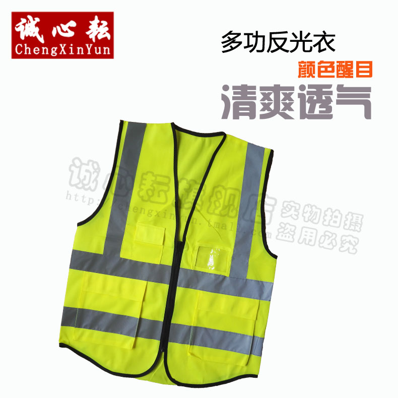 Reflective vest traffic construction safety armour breathable washable sanitation work clothes riding suit reflective armour