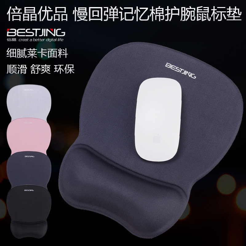 Mouse pad wristband wrist pad Super cute memory cotton office wrist support hand computer silicone mouse game