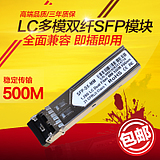 SFP optical module compatible with Cisco CISCO GLC-SX-MM gigabit dual LC 850NM