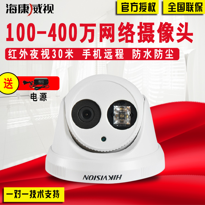 Haikangwei TV Network Monitoring Camera 130/200/5 million Night Vision HD Hemispheric Camera Digital