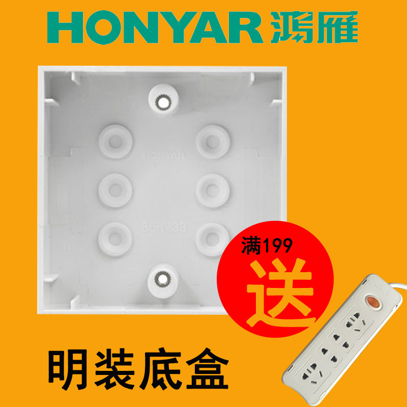 Red goose switch socket panel PVC flame retardant open-packed 86 boxes open-packed open-packed open-packed box deepening 4 cm
