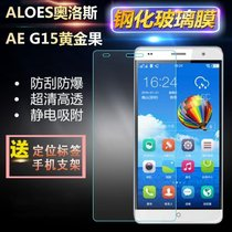ALOES aoluosi AE steel fingerprint G15 Golden fruit glass membrane membrane HD protection explosion-proof membrane