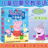 Piggy Pecs Baby Chinese and English bilingual story animation discs 4DVD discs pink pig little sister Pepe pigs
