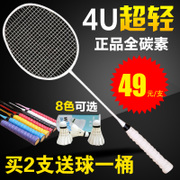 Tmall Genuine Full carbon badminton racket ultra light 4u5u single shot shot shengdui training beginners ymqp man