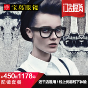 450 arrived 1178 yuan package store glasses myopia glasses frame frame lenses store Taiwan glasses glasses
