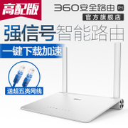 Netcore 360 security router, P1 home wireless WiFi, high-speed optical fiber, intelligent, high-power, stable, through the wall Wang
