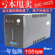 SVC UPS uninterruptible power supply V625 regulator 360W standby power supply lightning protection computer 20 minutes