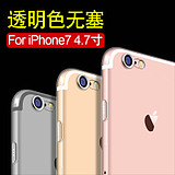 IPhone7 phone shell silicone case Apple 7 phone shell transparent soft shell Apple 7 all-inclusive anti-drop watermark
