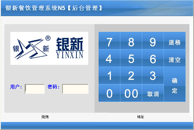 Yinxin Food and Beverage Management Software Fast Food Hotpot Milk Tea Restaurant Roasting and other general catering software