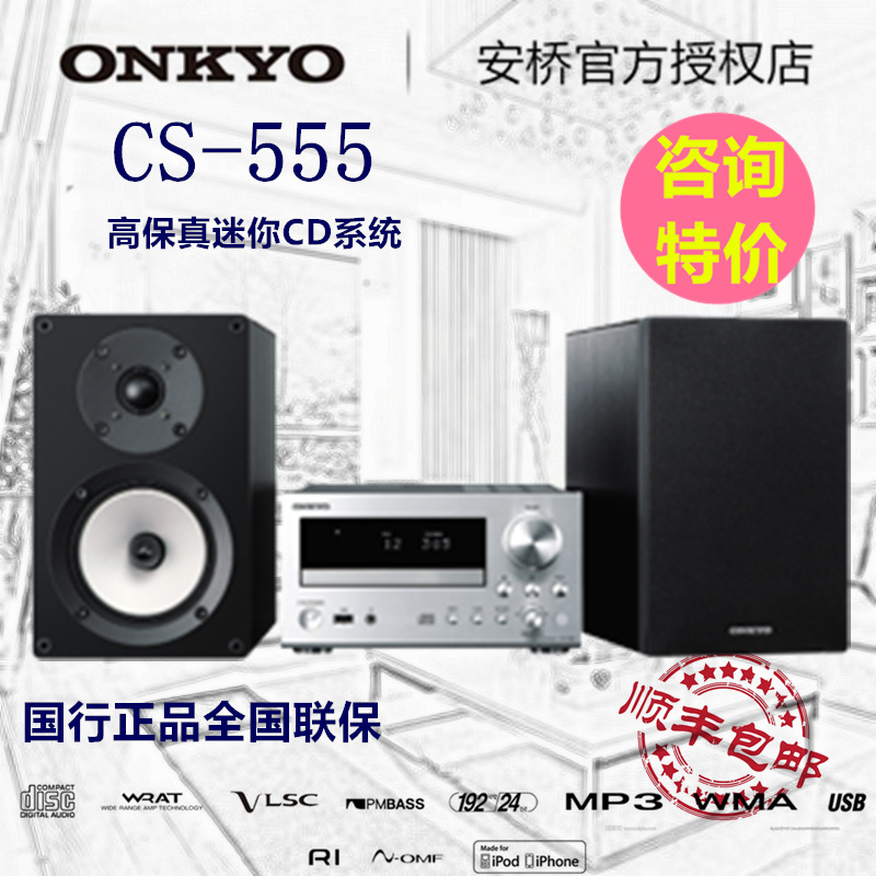 Spot Onkyo/ Onkyo CS-555 Audio CD Player HIFI Mini Desktop Audio