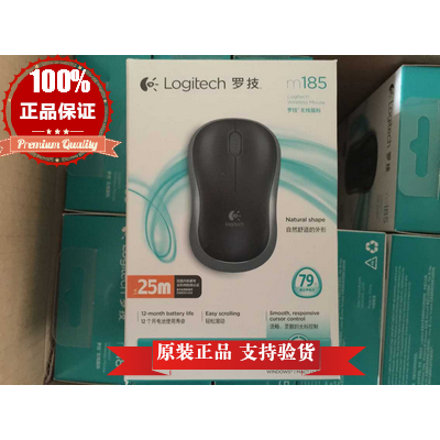 Authentic National Bank Logitech M185/M186 Wireless Mouse Boxed National Bank of China National Security for three years