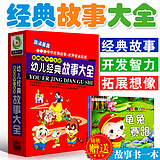 young children idiom Daquan fairy tale classic cartoon baby DVD discs animation early childhood enlightenment disc