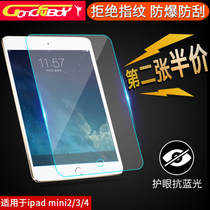 GongFuboy iPadmini2 tempered film iPad mini4 mini 1/3 anti-blue apple glass film