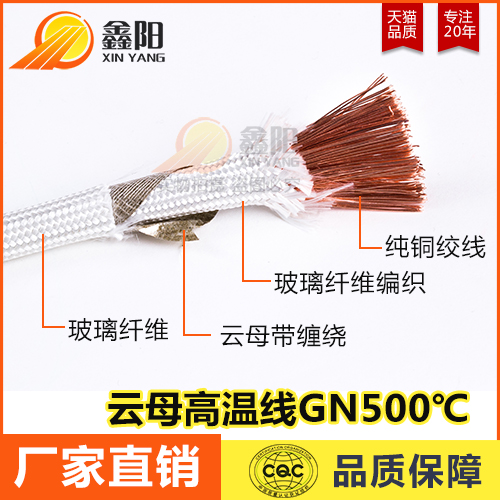 Mica braided high temperature line GN500 degree pure copper core refractory high temperature resistant mica line 0.5-25 square