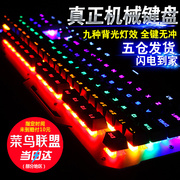 A harvester mechanical keyboard shaft shaft shaft red black green tea axis gaming desktop computer notebook cable lol