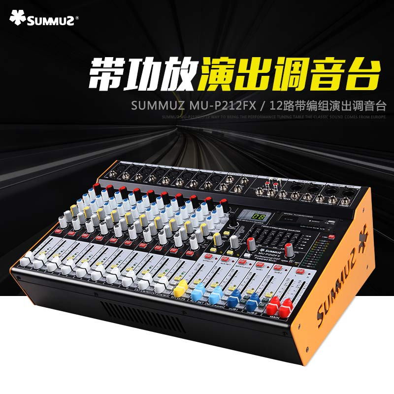 Summuz/Morima MU-P212FX Professional Stage Audio Effect 8 Channel Mixer with Power Amplifier 1