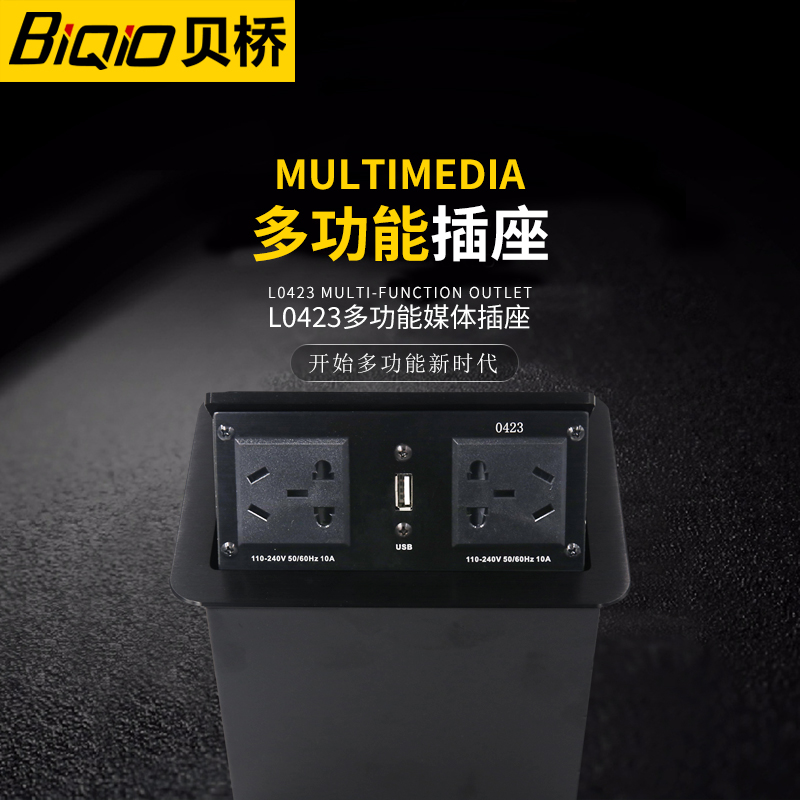Beiqiao L0423 Multifunctional Desktop Socket Pneumatic Five-hole Power Supply USB Conference Table Connection Box Embedded